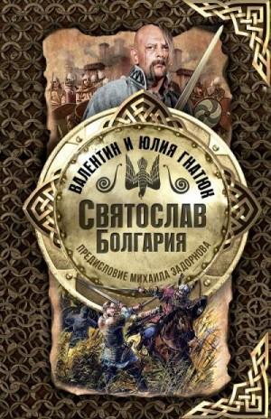 Гнатюк Валентин, Гнатюк Юлия - Святослав. Болгария