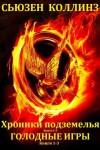 """Коллинз Сьюзен - циклы """"Хроники подземелья-Голодные игры"""". Компиляция. книги 1-8"""