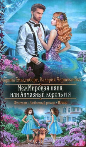 Чернованова Валерия, Эльденберт Марина - МежМировая няня, или Алмазный король и я