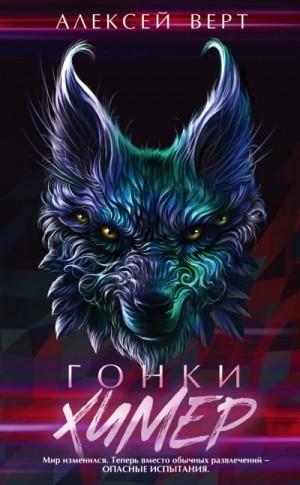 Верт Алексей - Гонки химер