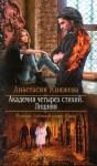 Княжева Анастасия - Лишняя