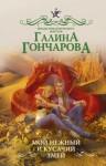 Гончарова Галина - Мой нежный и кусачий змей