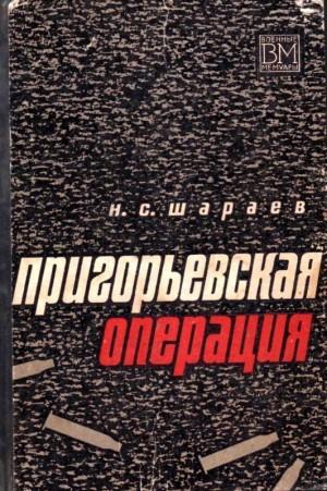 Шараев Николай - Пригорьевская операция