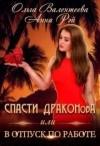 Рейн Анна, Валентеева Ольга - Спасти ДРАКОНовА, или В отпуск по работе