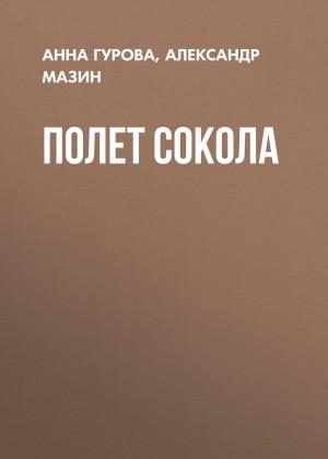 Мазин Александр, Гурова Анна - Полет сокола