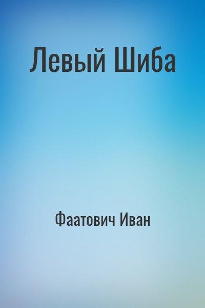 Фаатович Иван - Левый Шиба