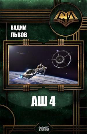 Львов Вадим - Аш 4