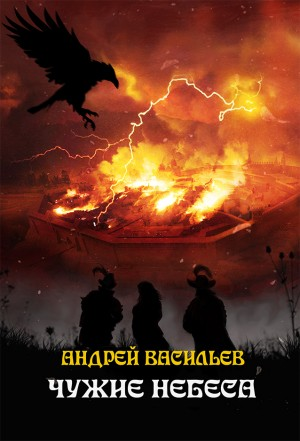 Васильев Андрей - Чужие небеса