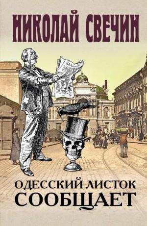 Свечин Николай - Одесский листок сообщает
