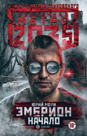 Мори Юрий - Метро 2035: Эмбрион. Начало