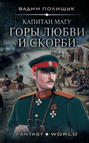Полищук Вадим - Капитан Магу. Горы любви и скорби