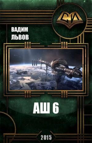 Львов Вадим - Аш 6