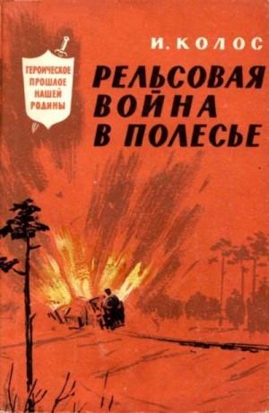 Колос Иван - Рельсовая война в Полесье