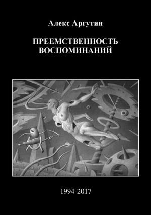 Аргутин Алекс - Преемственность воспоминаний