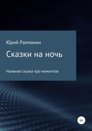 Рахманин Юрий - Сказки на ночь