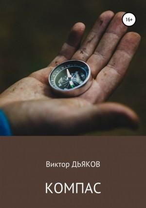 Дьяков Виктор - Компас