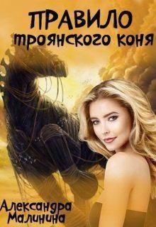 Малинина Александра - Правило Троянского Коня
