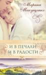 Макущенко Марина - И в печали, и в радости