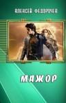Федорочев Алексей - Мажор (1 - 15 глава)