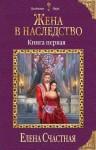 Счастная Елена - Жена в наследство. Книга 1