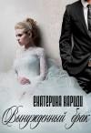 Кариди Екатерина - Вынужденный брак