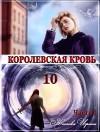 Котова Ирина - Королевская кровь. Книга 10. Часть 1