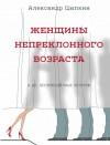 Цыпкин Александр - Женщины непреклонного возраста и др. беспринцЫпные рассказы