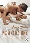Рейн Елена - Мой Охотник