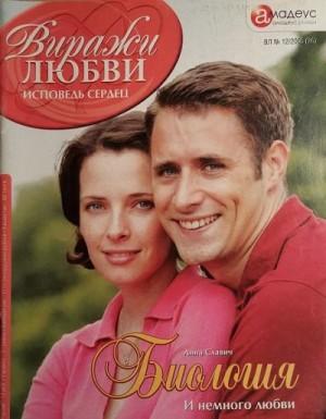 Славич Анна - Биология