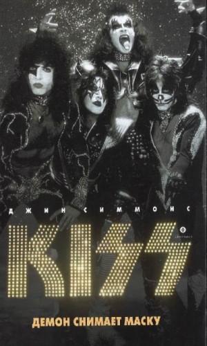 Симмонс Джин - Kiss. Демон снимает маску