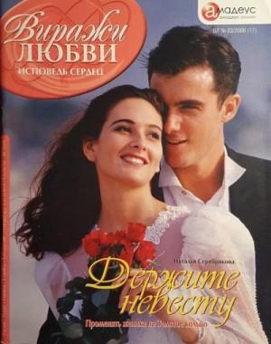 Серебрякова Наталья - Держите невесту