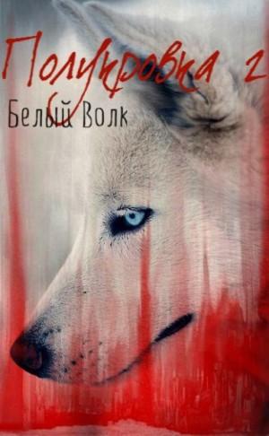 Секан Мирра - Белый Волк