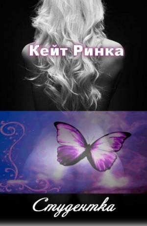 Ринка Кейт - Студентка
