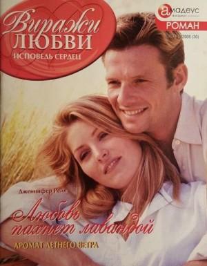 Рейн Дженнифер - Любовь пахнет лавандой