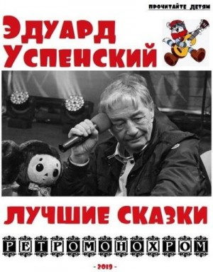 Успенский Эдуард - Эдуард Успенский. Лучшие сказки