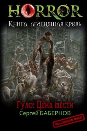 Бабернов Сергей - Гуло: Цена мести