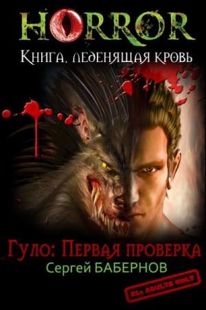 Бабернов Сергей - Гуло: Первая проверка