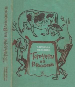 Нестайко Всеволод - Тореадоры из Васюковки (Повести)