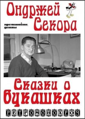 Секора Ондржей - Ондржей Секора. Сказки о букашках