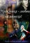 Карова Ольга - Практика — любви не помеха!