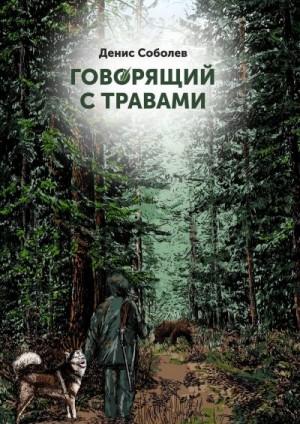 Соболев Денис - Говорящий стравами. Книга первая