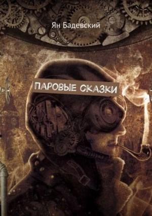 Бадевский Ян - Паровые сказки