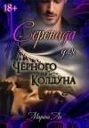 Ли Марина - Серенада для Черного колдуна