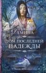 Лесина Екатерина - Дом последней надежды