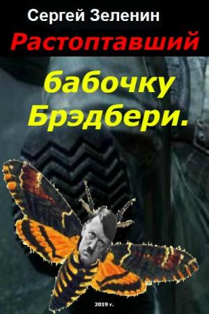 Сергей Зеленин - Растоптавший бабочку Брэдбери