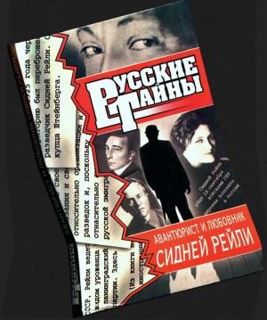 Семенова Юлия, Юнко Александра - Авантюрист и любовник Сидней Рейли