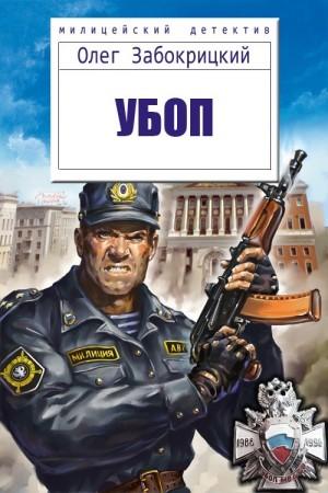 Забокрицкий Олег - Убоп