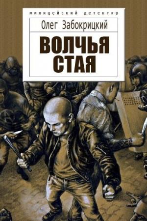 Забокрицкий Олег - Волчья стая