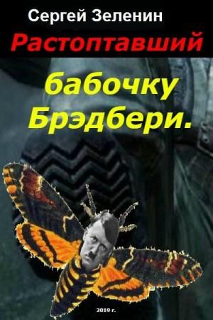 Зеленин Сергей - Растоптавший бабочку Брэдбери