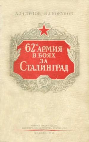 Ступов А., Кокунов В. - 62-я армия в боях за Сталинград